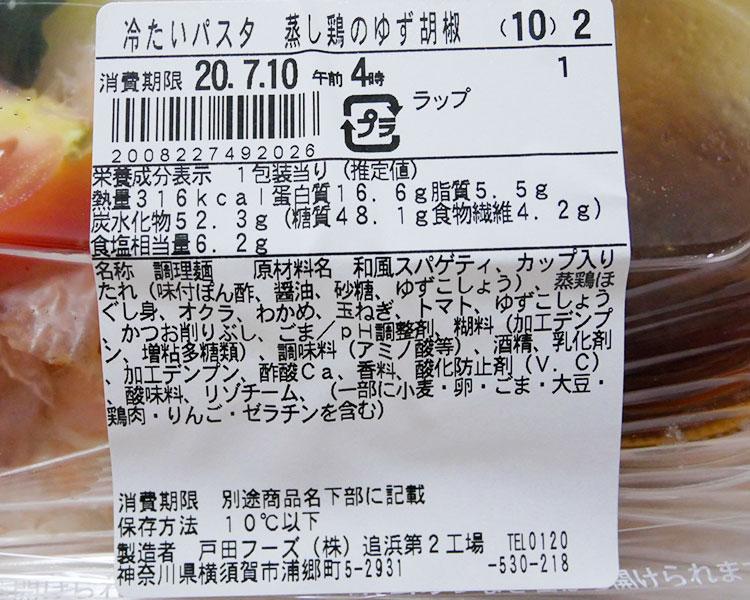 ファミリーマート「冷たいパスタ 蒸し鶏のゆず胡椒ソース(430円)」原材料名・カロリー