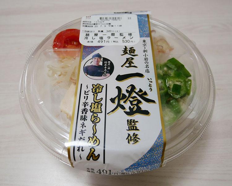 麺屋一燈監修 冷し塩ら~めん(530円)