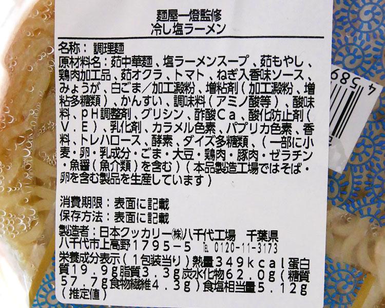 ローソン「麺屋一燈監修 冷し塩ら~めん(530円)」原材料名・カロリー