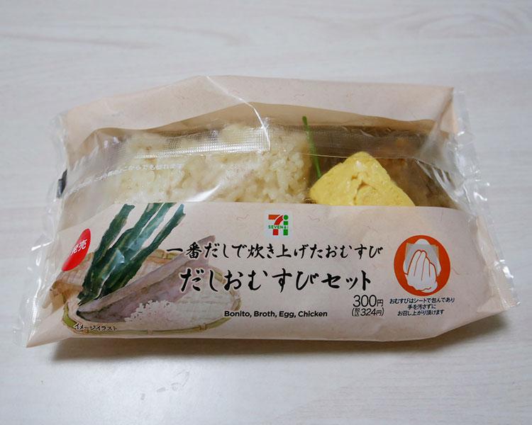 だしおむすびセット(324円)