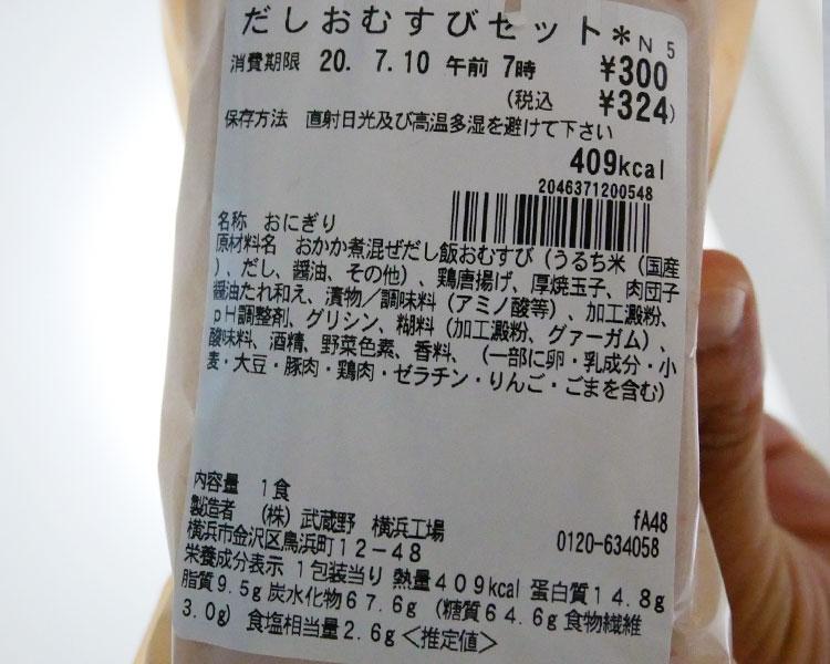 セブンイレブン「だしおむすびセット(324円)」原材料名・カロリー
