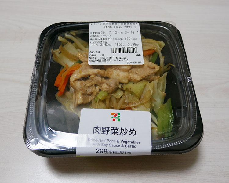 1/2日分の野菜!肉野菜炒め(321円)