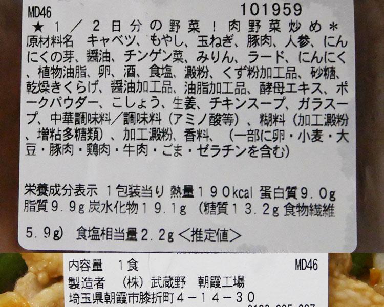 セブンイレブン「1/2日分の野菜!肉野菜炒め(321円)」の原材料・カロリー