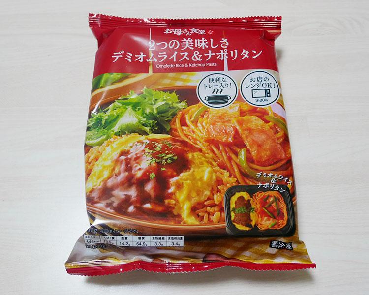 2つの美味しさ デミオムライス&ナポリタン(398円)