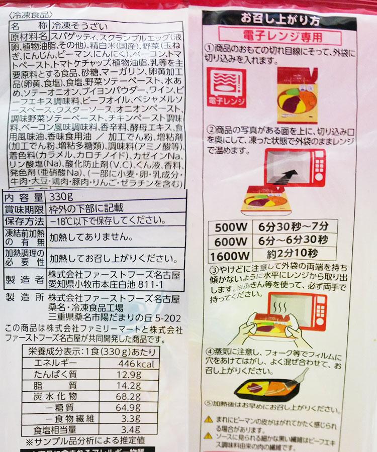 ファミリーマート「冷凍食品 2つの美味しさ デミオムライス&ナポリタン(398円)」の原材料・カロリー・作り方
