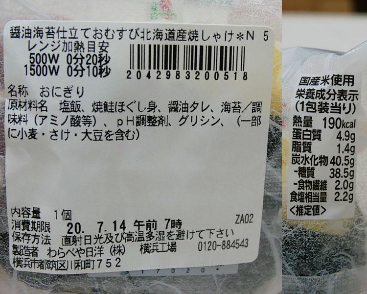 セブンイレブン「醤油海苔仕立ておむすび北海道産焼しゃけ(151円)」原材料名・カロリー