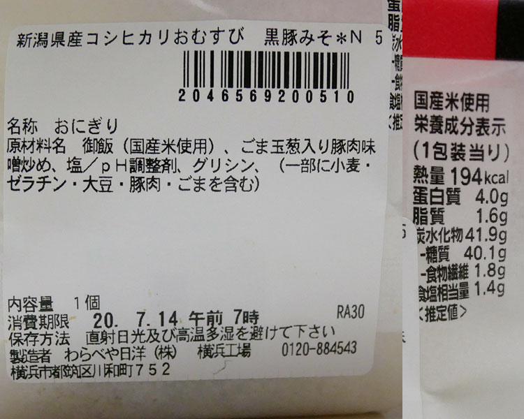 セブンイレブン「厳選米おむすび 黒豚みそ(140円)」原材料名・カロリー