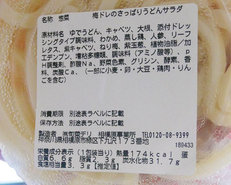 ミニストップ「梅ドレのさっぱりうどんサラダ(399円)」原材料名・カロリー