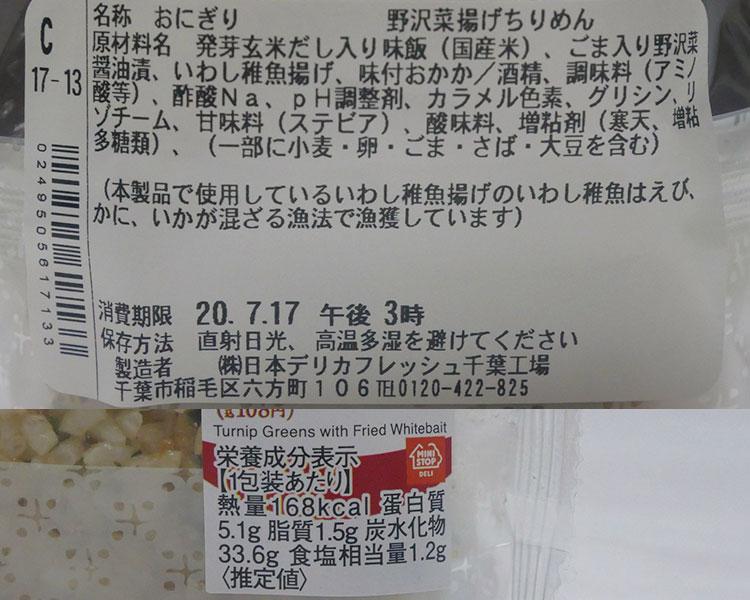 ミニストップ「おにぎり 野沢菜揚げちりめん(108円)」原材料名・カロリー