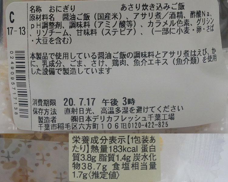 ミニストップ「おにぎり あさり炊き込みご飯(108円)」原材料名・カロリー