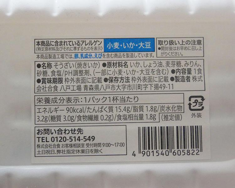セブンイレブン「いか炙り焼(300円)」の原材料・カロリー