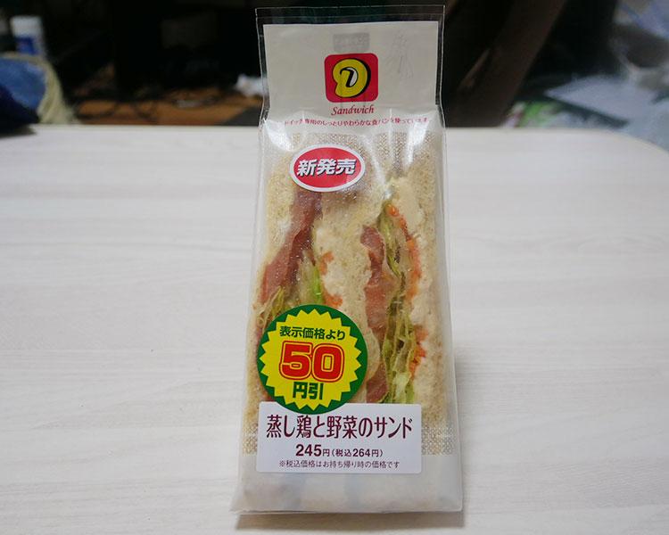 蒸し鶏と野菜のサンド(264円)