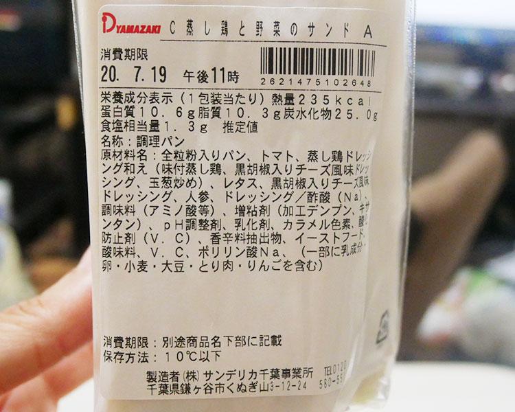 デイリーヤマザキ「蒸し鶏と野菜のサンド(264円)」原材料名・カロリー