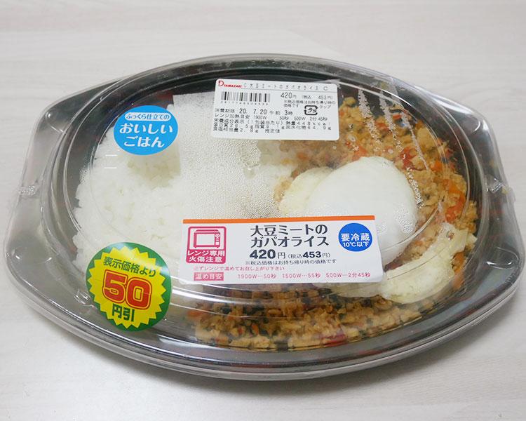 大豆ミートのガパオライス(453円)
