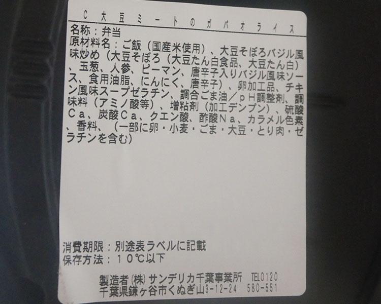 デイリーヤマザキ「大豆ミートのガパオライス(453円)」原材料名・カロリー