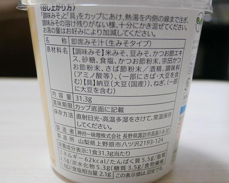 セブンイレブン「カップみそ汁 ひきわり納豆汁(116円)」の原材料・カロリー