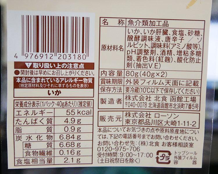 ローソン「いか塩辛(198円)」の原材料・カロリー