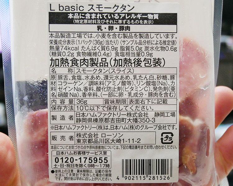 ローソン「スモークタン(108円)」原材料名・カロリー