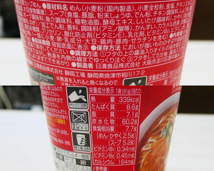 ローソン「カネキッチン ヌードル[芳醇醤油らぁめん](228円)」の原材料・カロリー