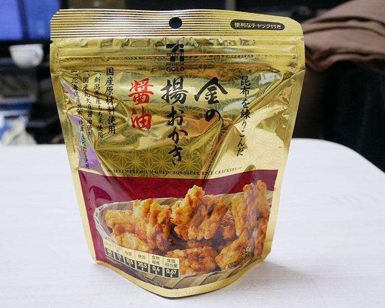 金の揚おかき[醤油](170円)