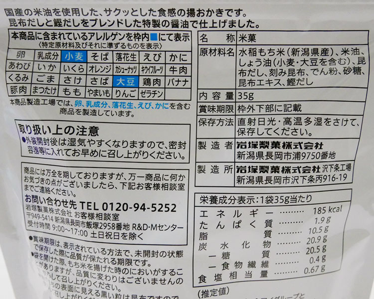 セブンイレブン「金の揚おかき[醤油](170円)」の原材料・カロリー