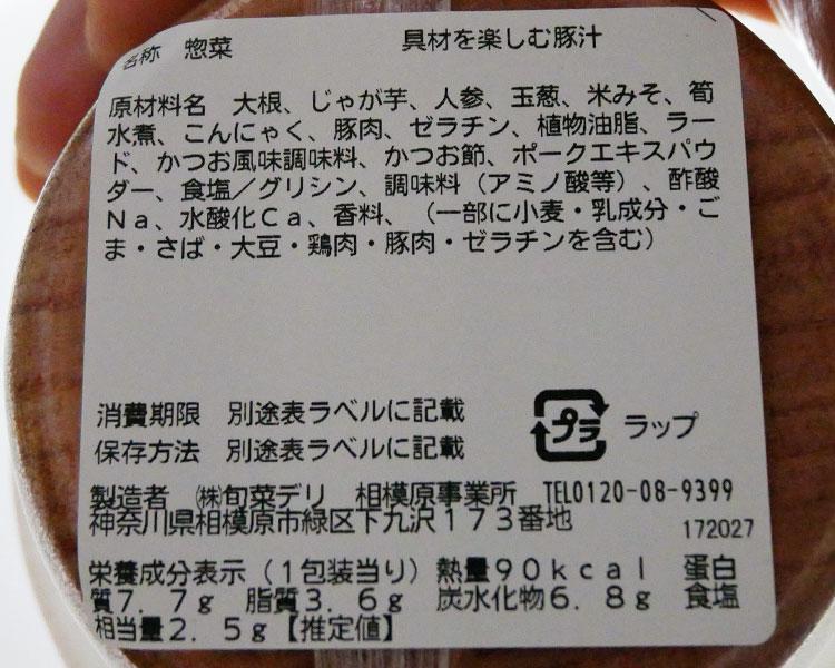 ミニストップ「具材を楽しむ豚汁(321円)」原材料名・カロリー