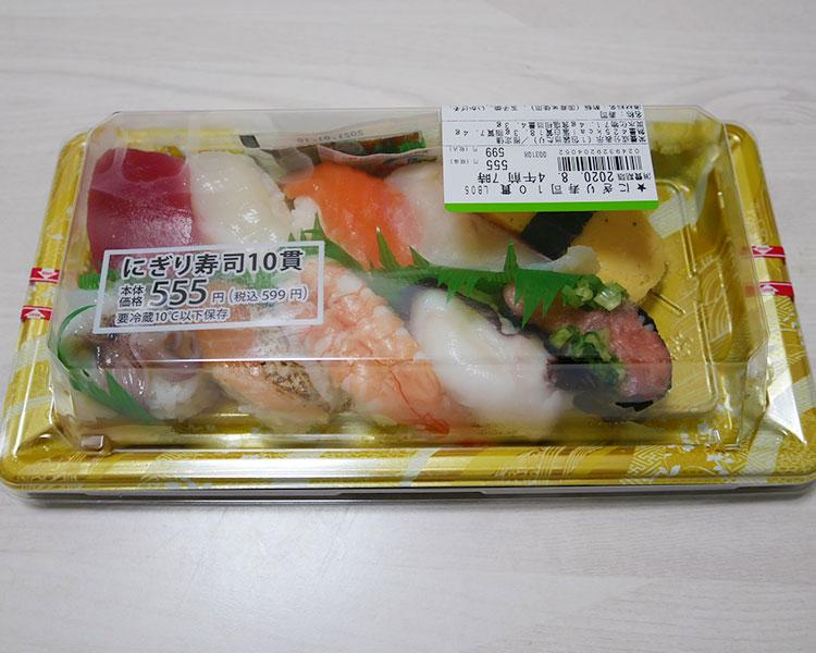 にぎり寿司10貫(599円)
