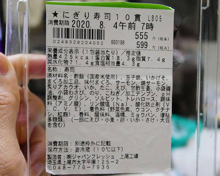 ミニストップ「にぎり寿司10貫(599円)」原材料名・カロリー