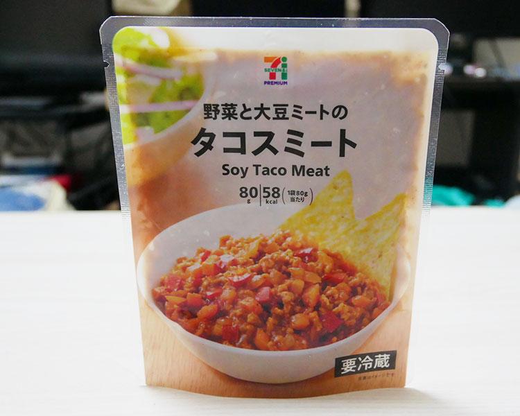 野菜と大豆ミートのタコスミート(127円)
