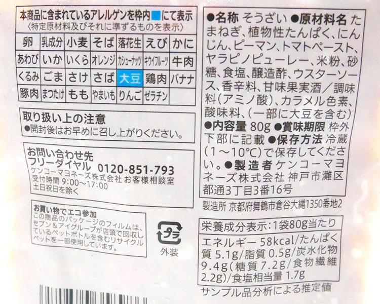 セブンイレブン「野菜と大豆ミートのタコスミート(127円)」の原材料・カロリー