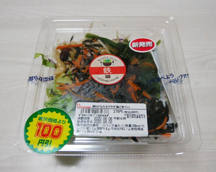 鉄分がとれるサラダ[黒ごまドレ](300円)