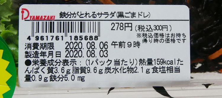 デイリーヤマザキ「鉄分がとれるサラダ[黒ごまドレ](300円)」原材料名・カロリー