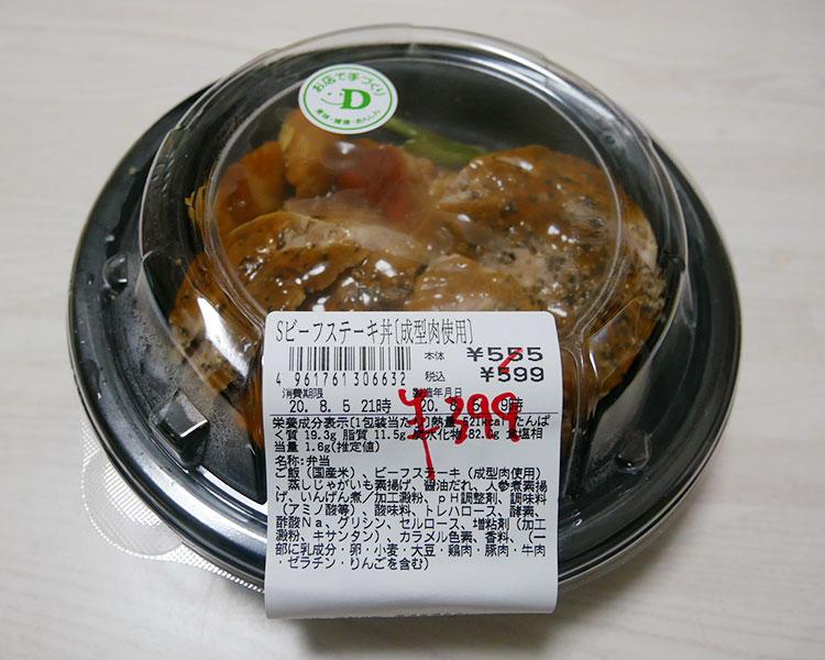 ビーフステーキ丼(599円)
