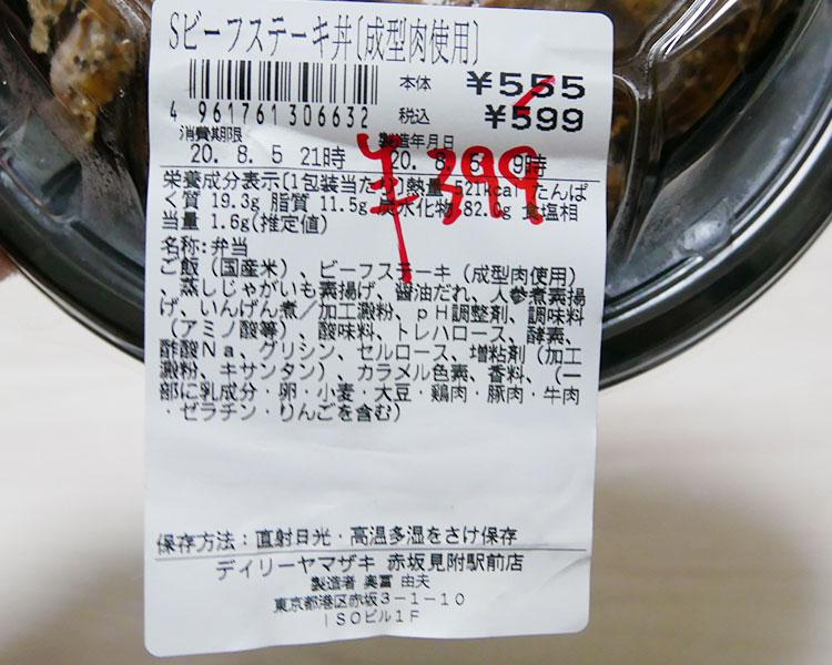 デイリーヤマザキ「ビーフステーキ丼(599円)」原材料名・カロリー