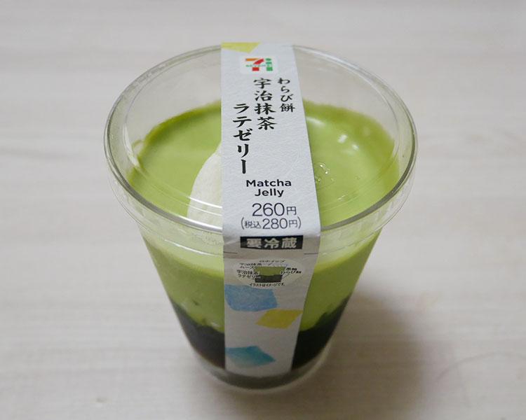 わらび餅宇治抹茶ラテゼリー(280円)