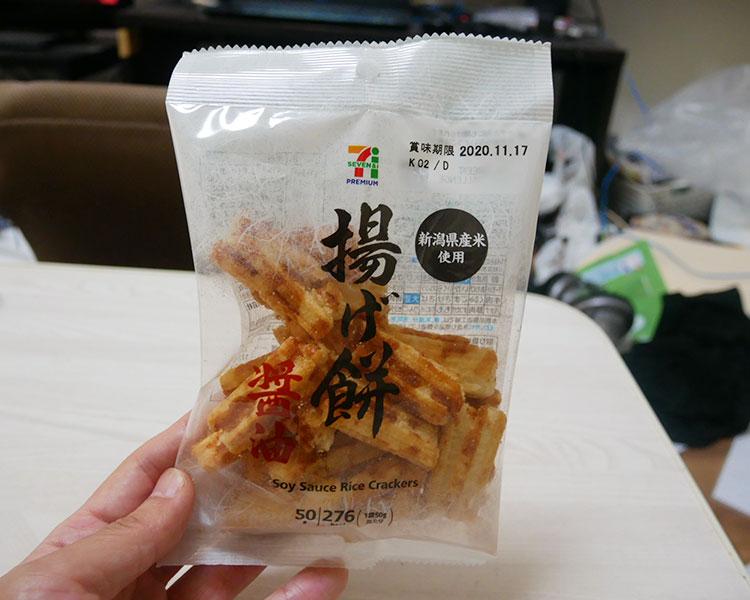 醤油揚げ餅(138円)