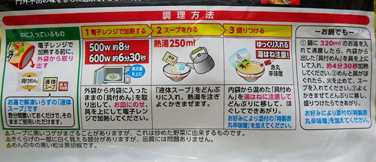 セブンイレブン「冷凍食品 一風堂 博多ちゃんぽん(386円)」の原材料・カロリー・作り方