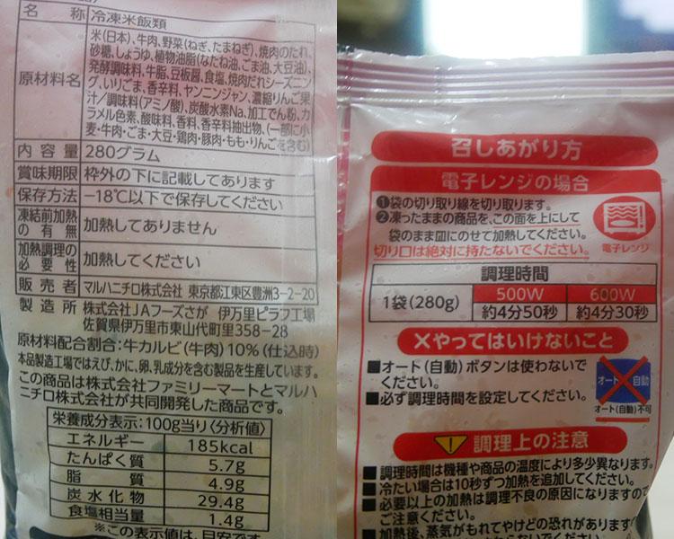 ファミリーマート「冷凍食品 甘口たれの牛カルビごはん(288円)」の原材料・カロリー