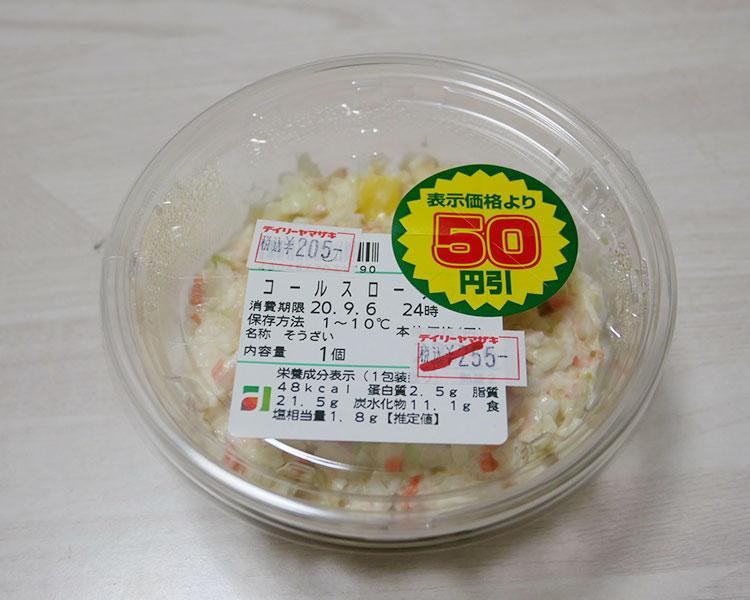 コールスローサラダ(255円)