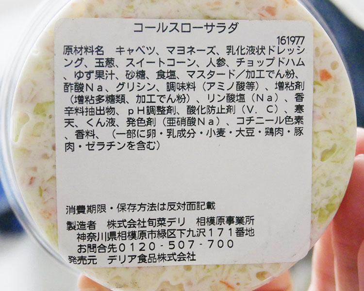 デイリーヤマザキ「コールスローサラダ(255円)」原材料名・カロリー