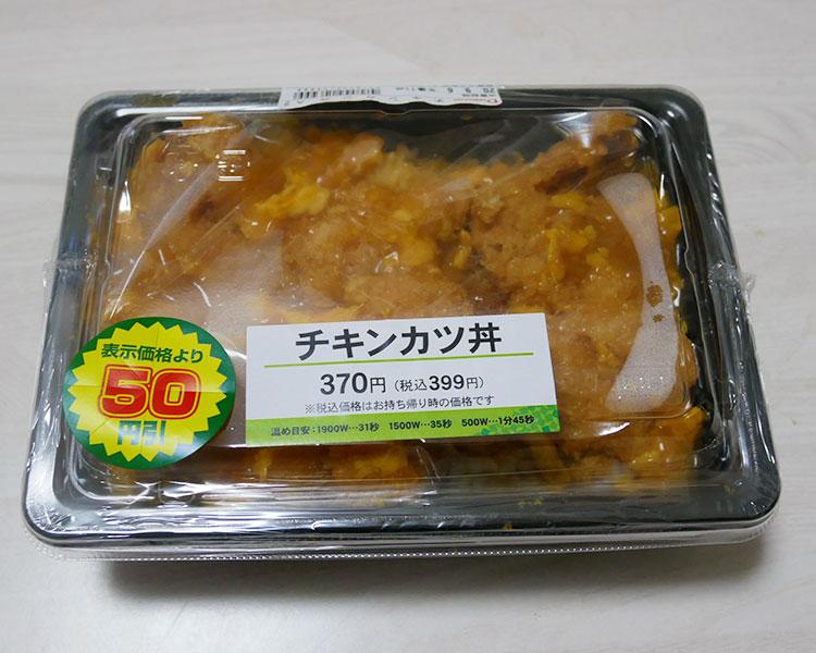 チキンカツ丼(399円)