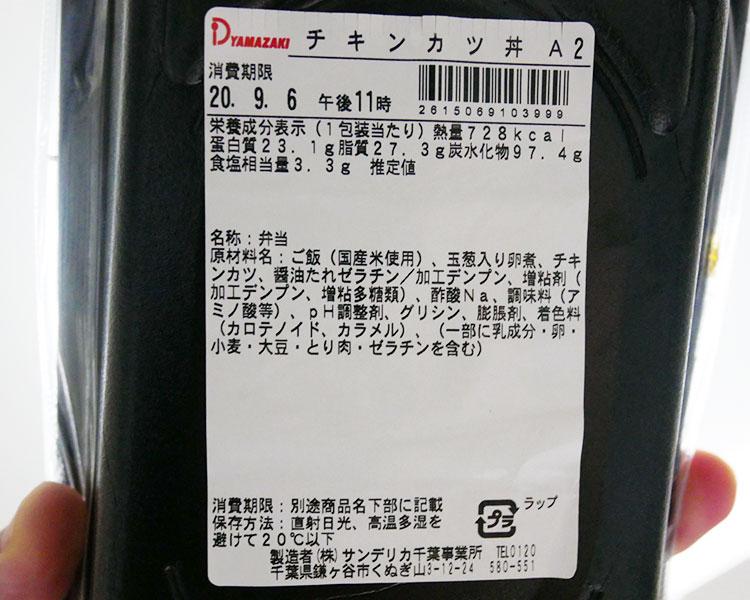 デイリーヤマザキ「チキンカツ丼(399円)」原材料名・カロリー
