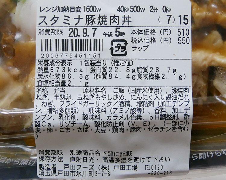 ファミリーマート「スタミナ豚焼肉丼(550円)」原材料名・カロリー