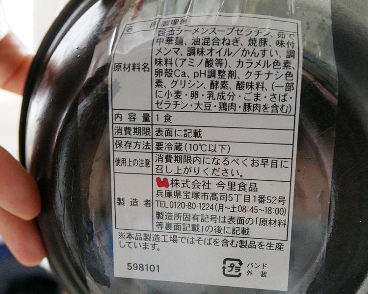 まいばすけっと「ネギたっぷり醤油ラーメン(429円)」原材料名・カロリー