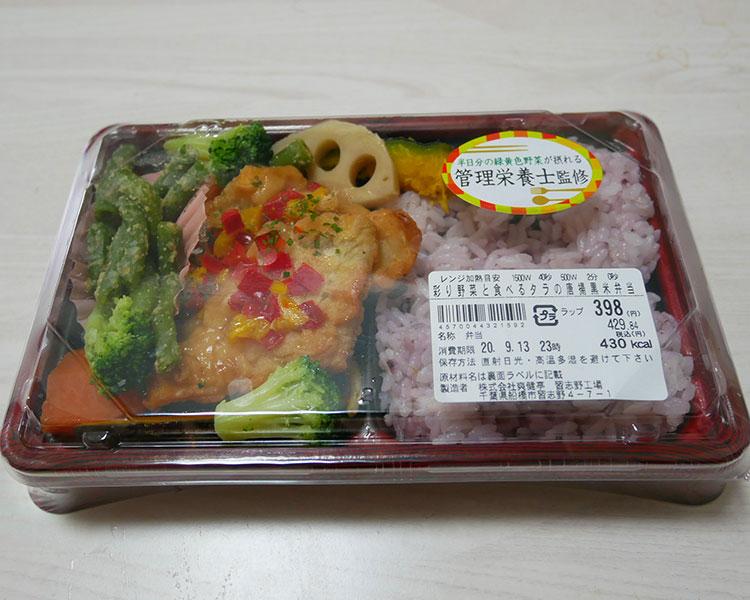 彩り野菜と食べるタラの唐揚げ黒米弁当(429円)