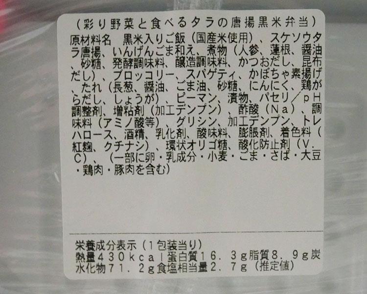まいばすけっと「彩り野菜と食べるタラの唐揚げ黒米弁当(429円)」原材料名・カロリー