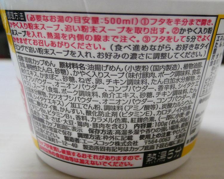 ファミリーマート「ちゅるげーそば なかぐすく古民家(226円)」の原材料・カロリー