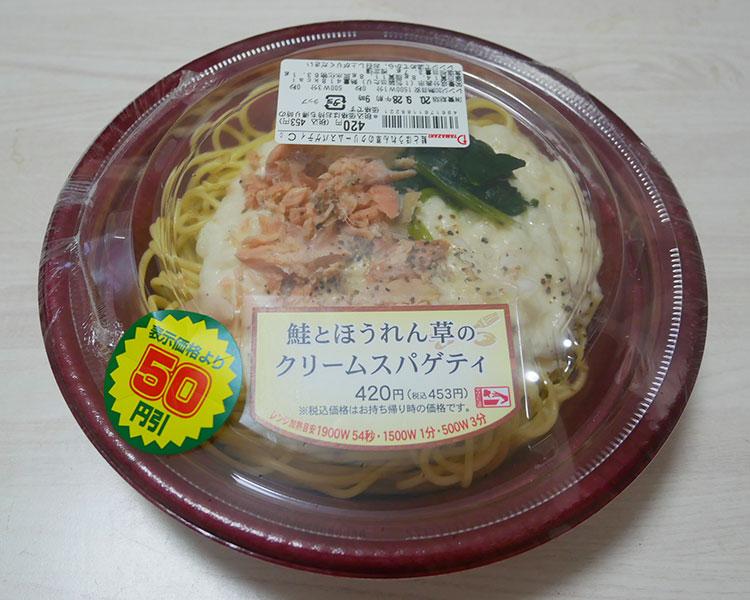 鮭とほうれん草のクリームスパゲティ(453円)