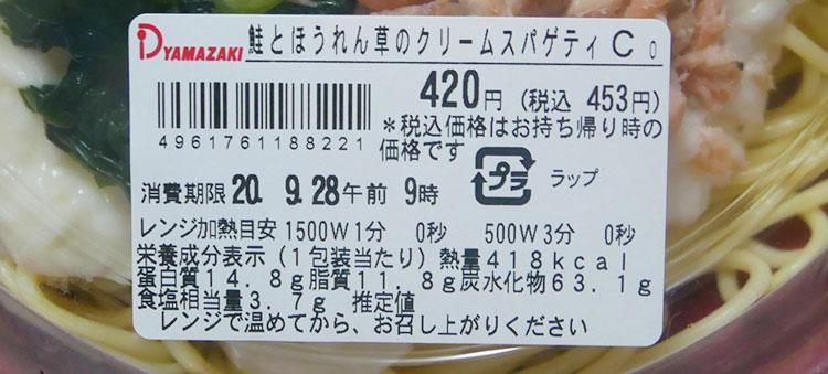 デイリーヤマザキ「鮭とほうれん草のクリームスパゲティ(453円)」の原材料・カロリー