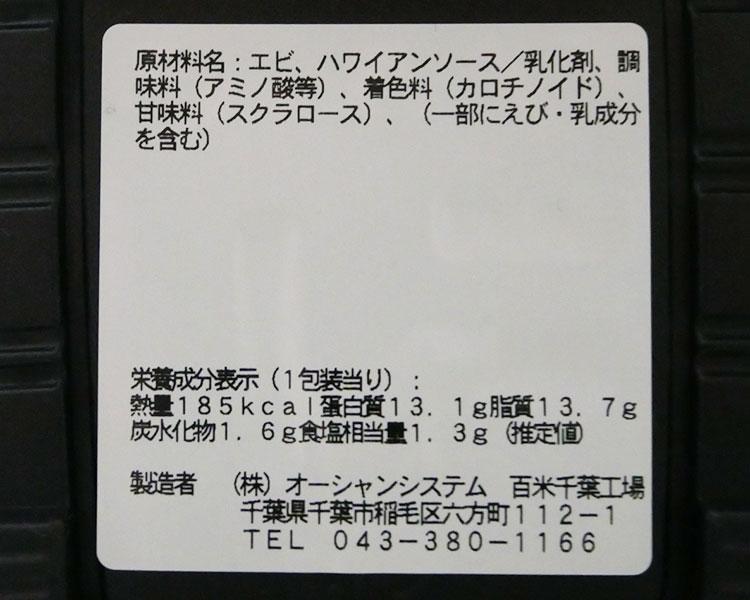 ハワイアンシュリンプ(300円)